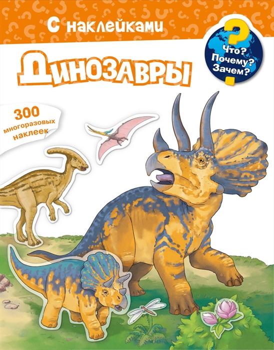 Рихтер С. Что Почему Зачем Динозавры 300 многоразовых наклеек недорого