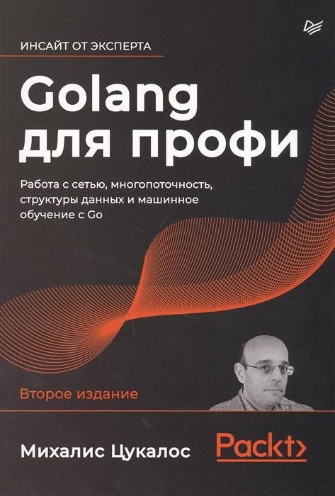 Цукалос М. Golang для профи работа с сетью многопоточность структуры данных и машинное обучение с Go