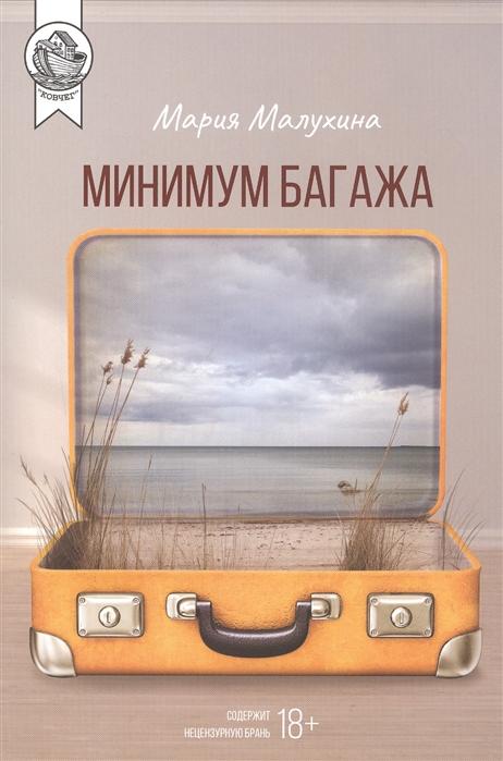 Малухина М. Минимум багажа