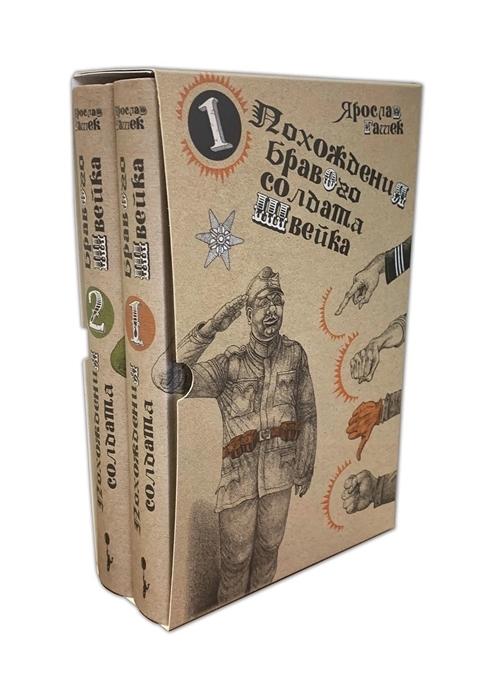 Гашек Я. Похождения бравого солдата Швейка Том 1 Том 2 комплект из 2 книг гашек я ярослав гашек собрание сочинений в четырех томах комплект из 4 книг