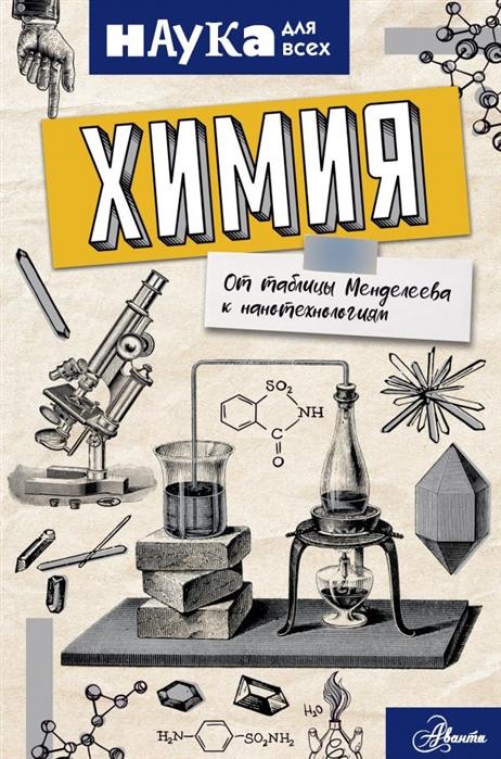 Химия От таблицы Менделеева к нанотехнологиям