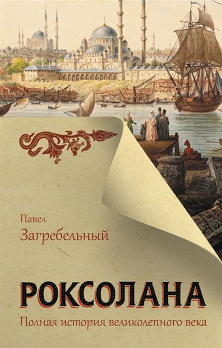 Загребельный П. Роксолана Полная история Великолепного века