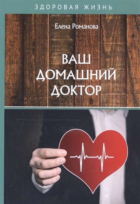 Романова Е. Ваш домашний доктор грачева е и детские инфекции домашний доктор