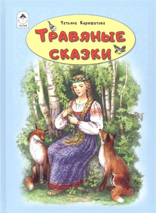 Купить Травяные сказки, Алтей, Сказки