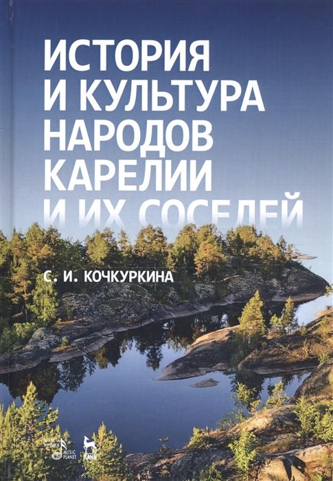 История и культура народов Карелии и их соседей Средние века Учебное пособие