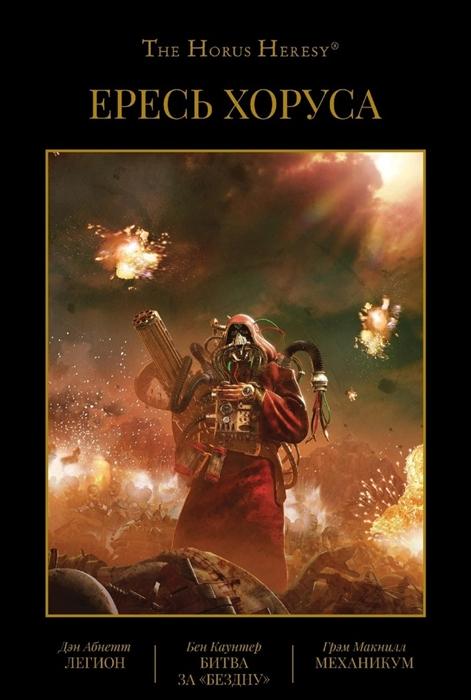 Абнетт Д., Каунтер Б., Макнилл Г. Ересь Хоруса Том III Легион Битва за Бездну Механикум абнетт д основание