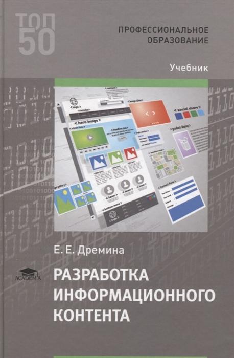 Дремина Е. Разработка информационного контента Учебник