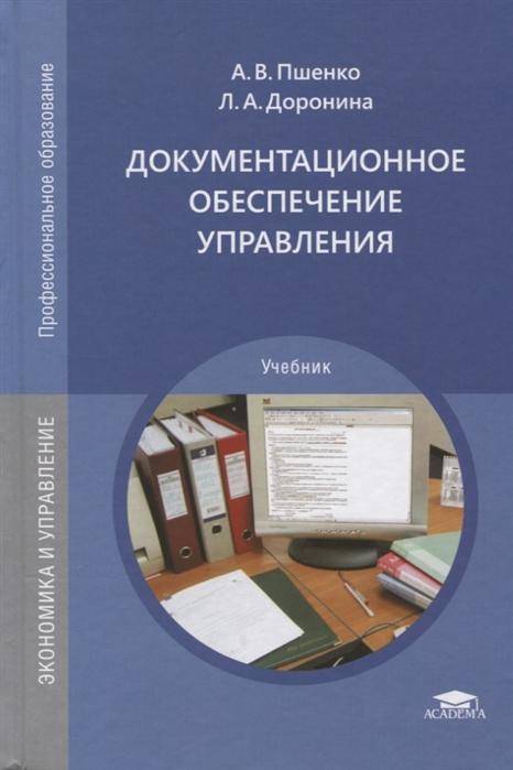 Пшенко А., Доронина Л. Документационное обеспечение управления Учебник недорого