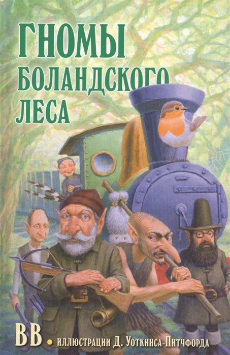 Купить Гномы Боландского леса, Добрая книга, Сказки