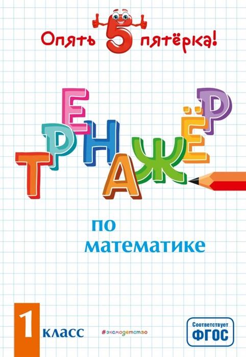 Фото - Иляшенко Л. Тренажер по математике 1 класс столяренко а тренажер по математике 2 класс