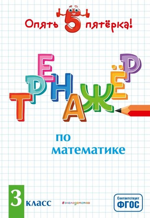 Фото - Иляшенко Л. Тренажер по математике 3 класс столяренко а тренажер по математике 2 класс