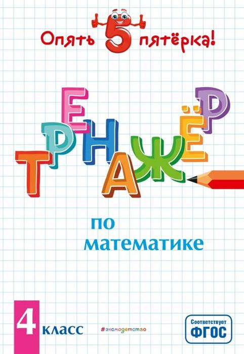 Фото - Иляшенко Л. Тренажер по математике 4 класс столяренко а тренажер по математике 2 класс