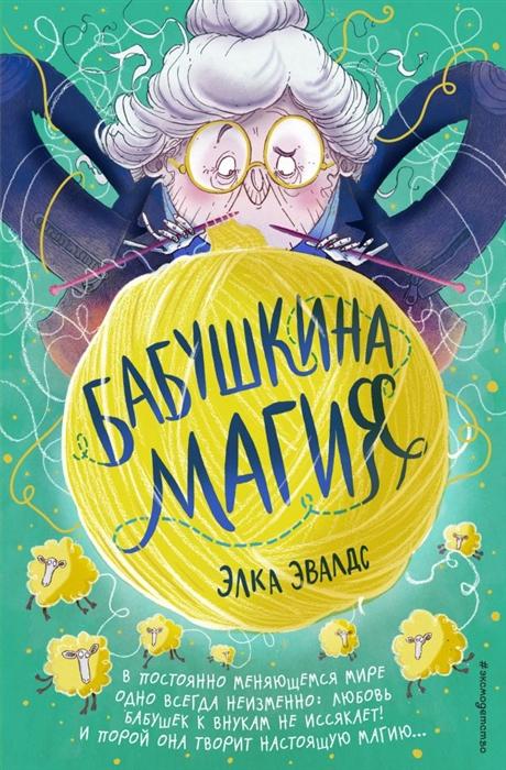 Купить Бабушкина магия, Эксмо, Детская фантастика