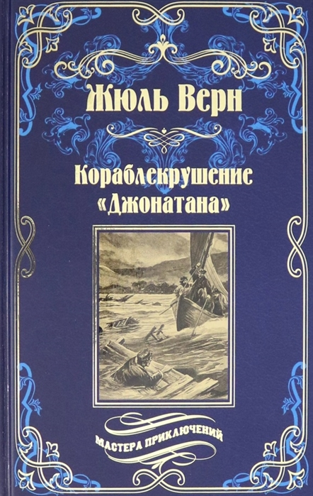 Верн Ж. Кораблекрушение Джонатана верн ж путешественники xix века