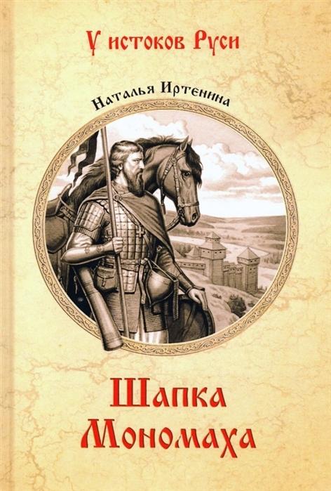 Иртенина Н. Шапка Мономаха иртенина н ушаков адмирал от бога