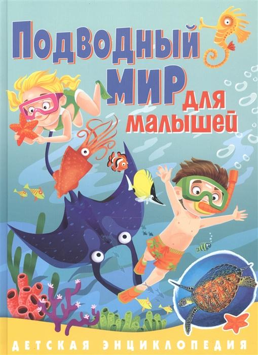 Купить Подводный мир для малышей Детская энциклопедия, Владис, Первые энциклопедии для малышей (0-6 л.)