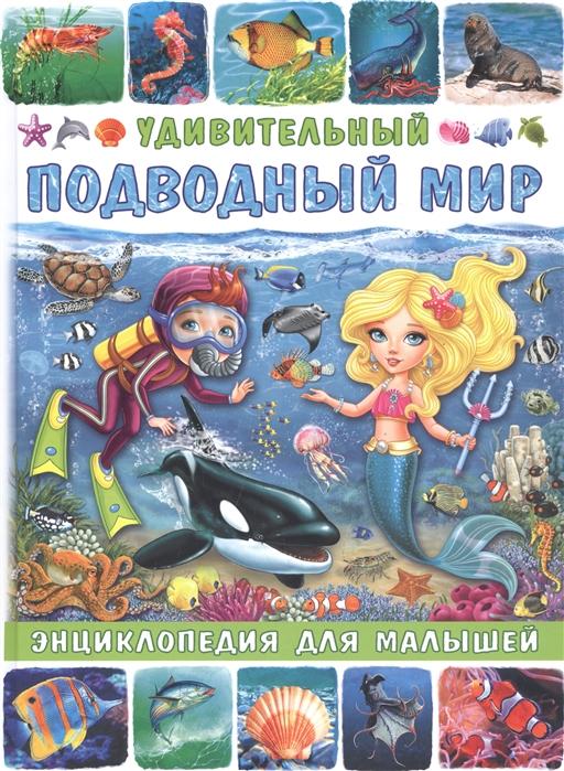 Купить Удивительный подводный мир Энциклопедия для малышей, Владис, Первые энциклопедии для малышей (0-6 л.)