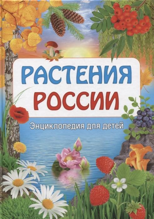 Феданова Ю., Скиба Т., Машир Т. (ред.) Растения России Энциклопедия для детей
