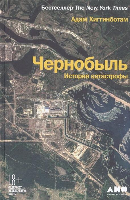 Хиггинботам А. Чернобыль История катастрофы кирилл мартынов чернобыль отражение катастрофы в культуре