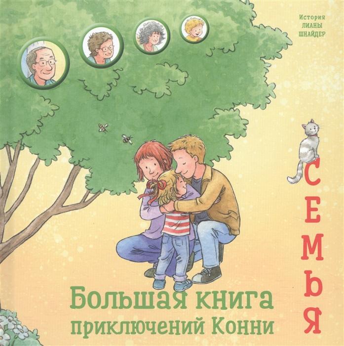 Шнайдер Л. Большая книга приключений Конни Семья 0 большая книга приключений конни спорт