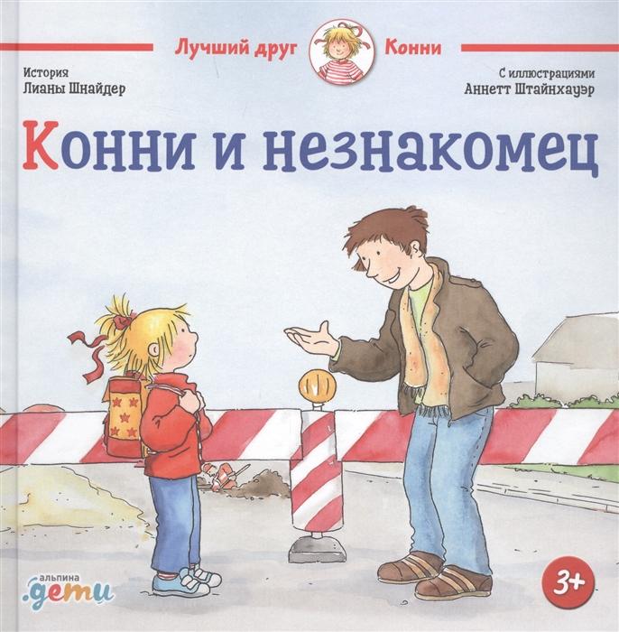 Купить Конни и незнакомец, Альпина Паблишер, Проза для детей. Повести, рассказы