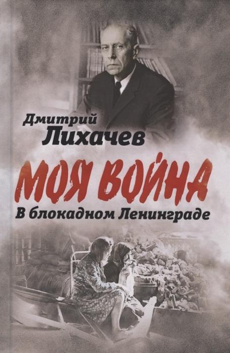 Лихачев Д. В блокадном Ленинграде гречухинар лихачев