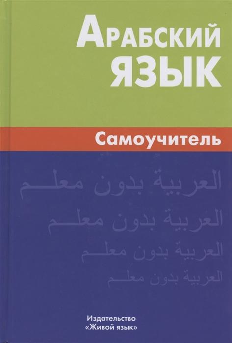 Болотов В. Арабский язык Самоучитель н а болотов параллельные