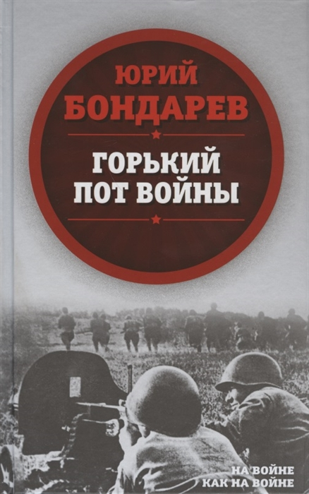 Фото - Бондарев Ю. Горький пот войны бондарев ю горький пот войны