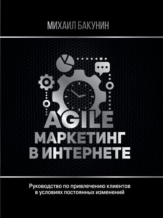 Бакунин М. Agile-маркетинг в интернете бакунин м государственность и анархия борьба двух партий в интернациональном обществе рабочих