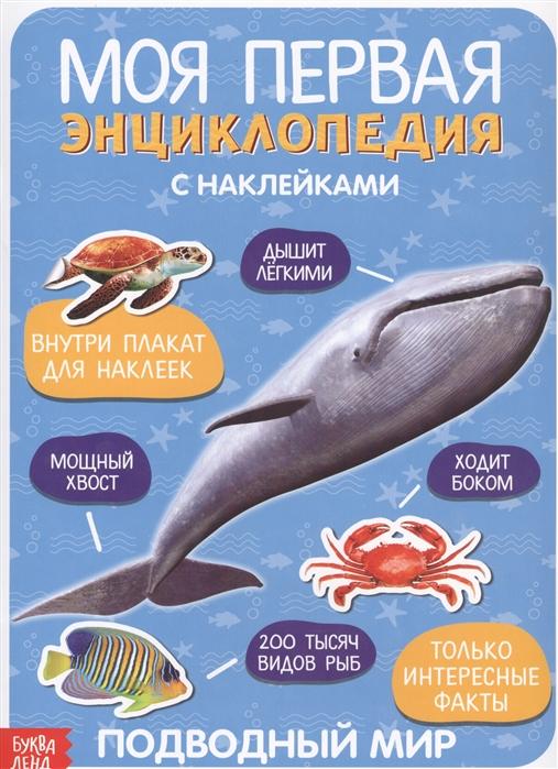 Овакимян Л. (худ.) Моя первая энциклопедия Подводный мир гальцева с первая энциклопедия подводный мир