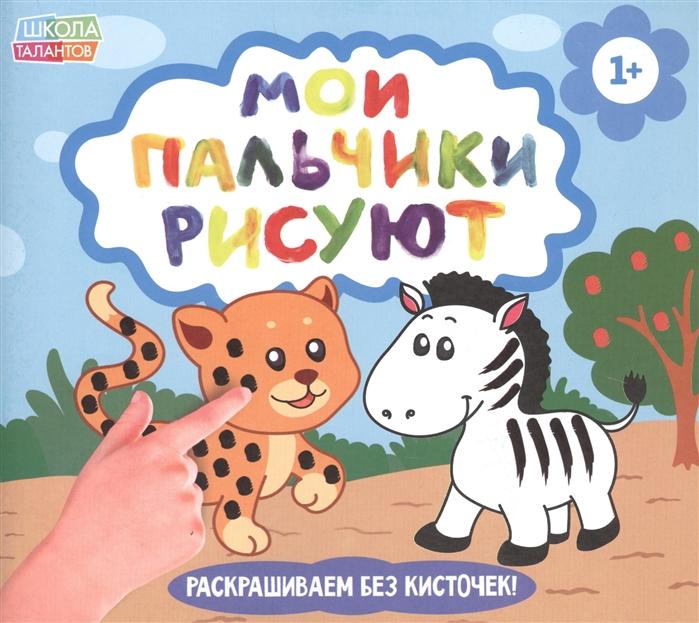 Купить Рисуем пальчиками Забавные животные, БУКВА-ЛЕНД, Рисование