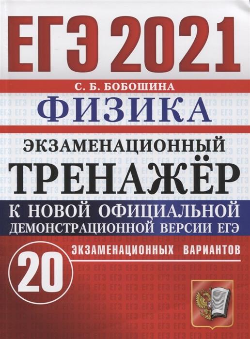 Бобошина С. ЕГЭ 2021 Физика Экзаменационный тренажер 20 экзаменационных вариантов