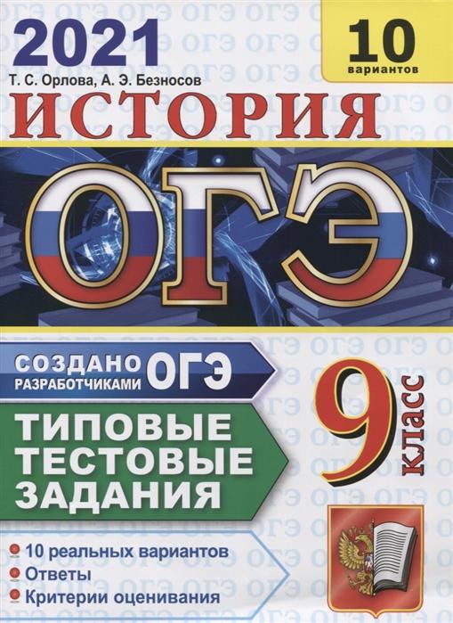 Орлова Т., Безносов А. ОГЭ 2021 История 9 класс Типовые тестовые задания 10 реальных вариантов Ответы Критерии оценивания
