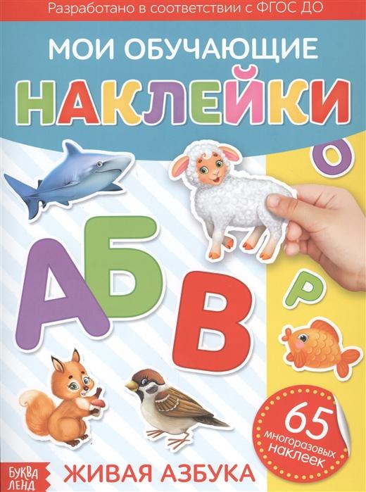 Мои обучающие наклейки Живая азбука 65 многоразовых наклеек познавательные наклейки животные жарких стран 45 многоразовых наклеек