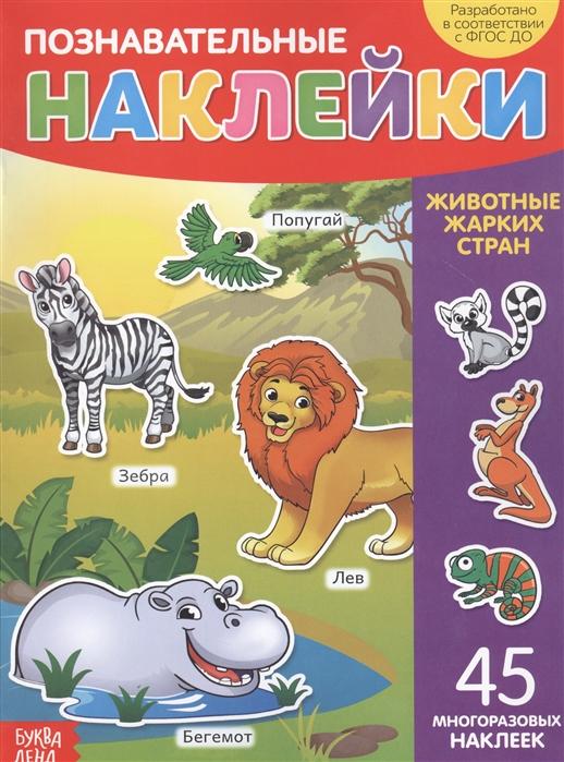 Купить Познавательные наклейки Животные жарких стран 45 многоразовых наклеек, БУКВА-ЛЕНД, Книги с наклейками