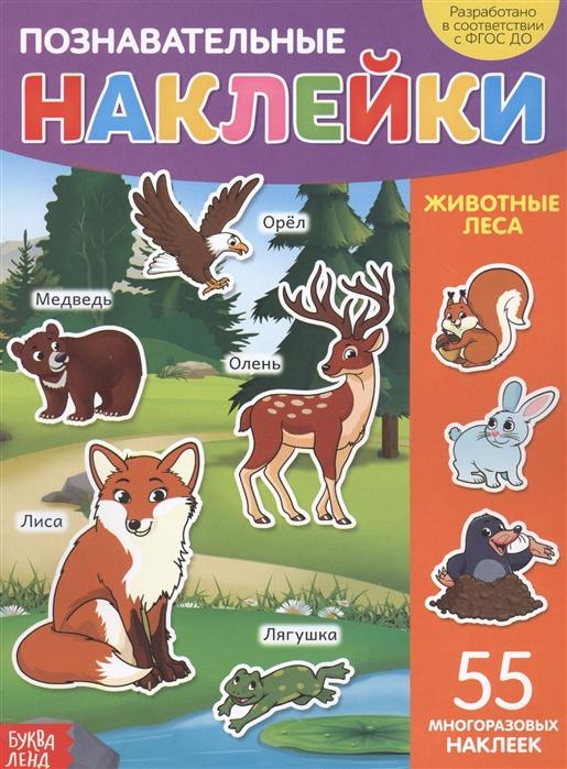 Купить Познавательные наклейки Животные леса 55 многоразовых наклеек, БУКВА-ЛЕНД, Книги с наклейками