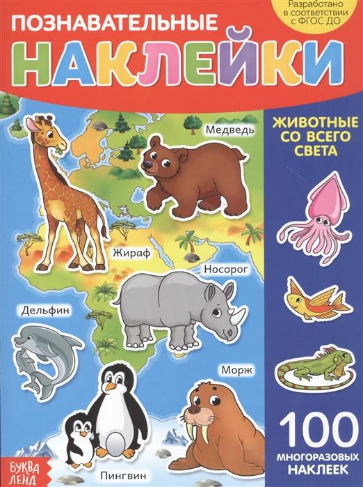 Купить Познавательные наклейки Животные со всего света 100 многоразовых наклеек, БУКВА-ЛЕНД, Книги с наклейками