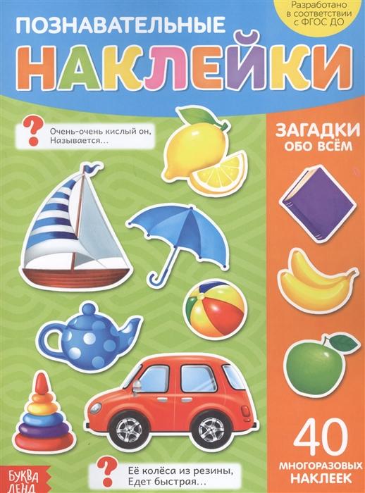 Познавательные наклейки Загадки обо всем 40 многоразовых наклеек познавательные наклейки животные жарких стран 45 многоразовых наклеек
