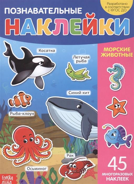 Купить Познавательные наклейки Морские животные 45 многоразовых наклеек, БУКВА-ЛЕНД, Книги с наклейками