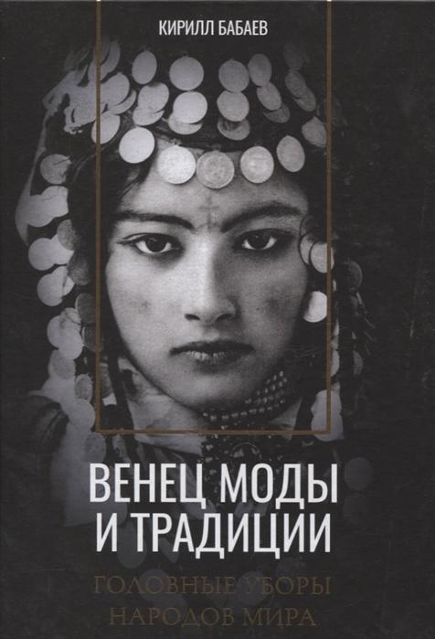 Бабаев К. Венец моды и традиции Головные уборы народов мира