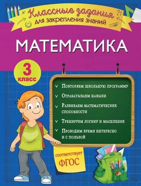 Исаева И. Математика Классные задания для закрепления знаний 3 класс ирина исаева математика классные задания для закрепления знаний 2 класс