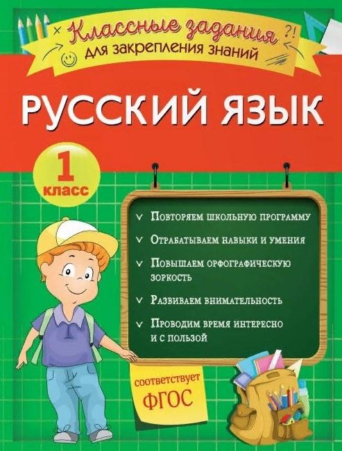 Абрикосова И. Русский язык Классные задания для закрепления знаний 1 класс ирина исаева математика классные задания для закрепления знаний 2 класс