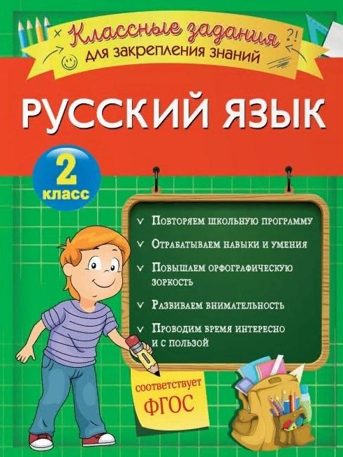 Абрикосова И. Русский язык Классные задания для закрепления знаний 2 класс ирина исаева математика классные задания для закрепления знаний 2 класс