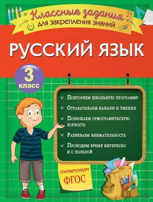 Абрикосова И. Русский язык Классные задания для закрепления знаний 3 класс ирина исаева математика классные задания для закрепления знаний 2 класс
