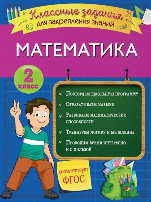 Исаева И. Математика Классные задания для закрепления знаний 2 класс ирина исаева математика классные задания для закрепления знаний 2 класс