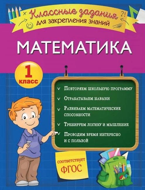 Исаева И. Математика Классные задания для закрепления знаний 1 класс ирина исаева математика классные задания для закрепления знаний 2 класс
