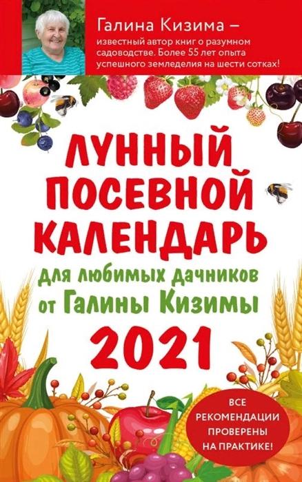 Кизима Г. Лунный посевной календарь для любимых дачников от Галины Кизимы 2021 лунный календарь для дачников на 2010 год