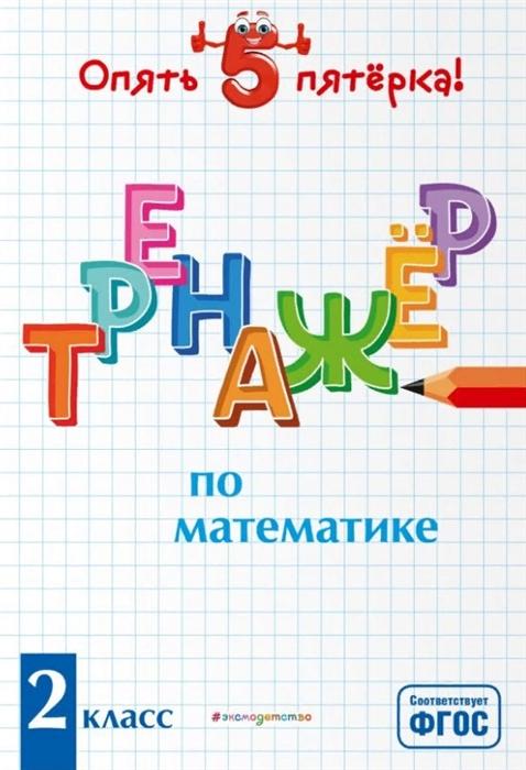 Фото - Иляшенко Л. Тренажер по математике 2 класс столяренко а тренажер по математике 2 класс