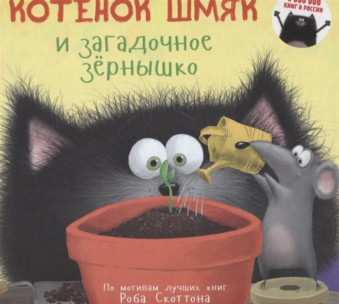 Брайт П. Котенок Шмяк и загадочное зернышко обучающие книги clever р скоттон котенок шмяк и загадочное зернышко