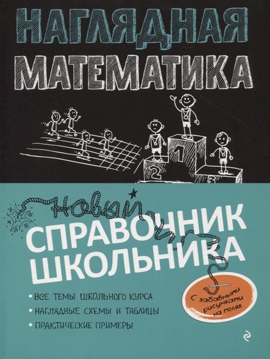 Удалова Н., Колесникова Т. Наглядная математика крышилович е жуляева т наглядная химия